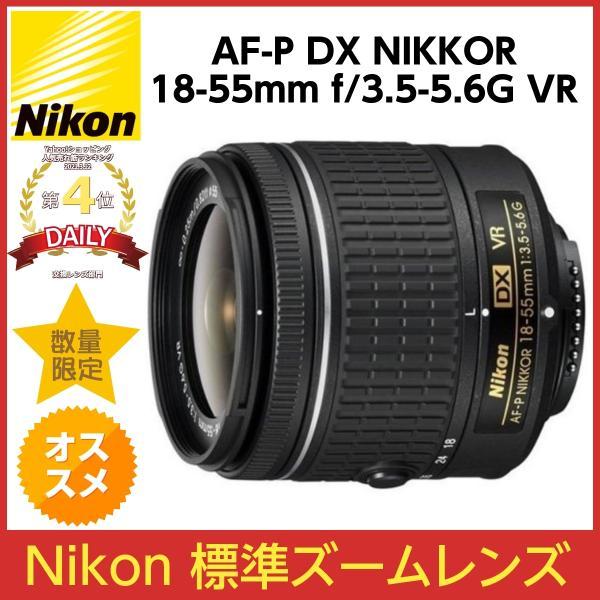 Nikon 標準ズームレンズ AF-P DX NIKKOR 18-55mm f/3.5-5.6G VR