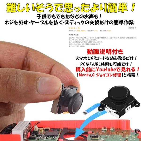 任天堂スイッチ 10in1セット JOY-CON スティック 修理交換用パーツ 2個セット 修理器具 ジョイコン コントローラー 修理|merkag|11