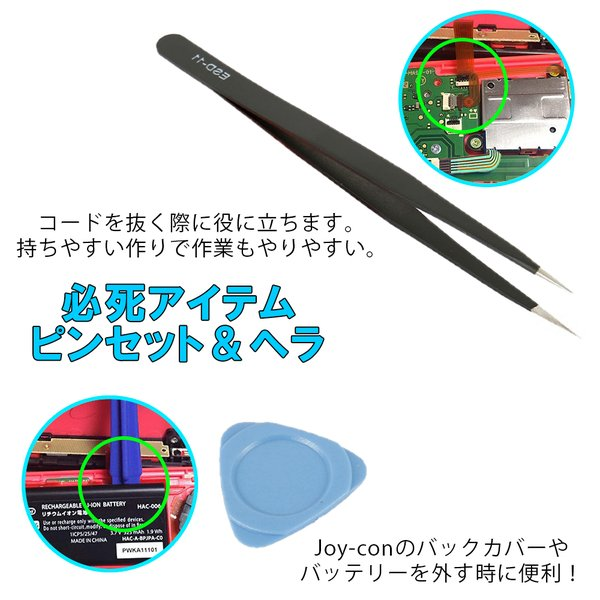 任天堂スイッチ 10in1セット JOY-CON スティック 修理交換用パーツ 2個セット 修理器具 ジョイコン コントローラー 修理|merkag|14