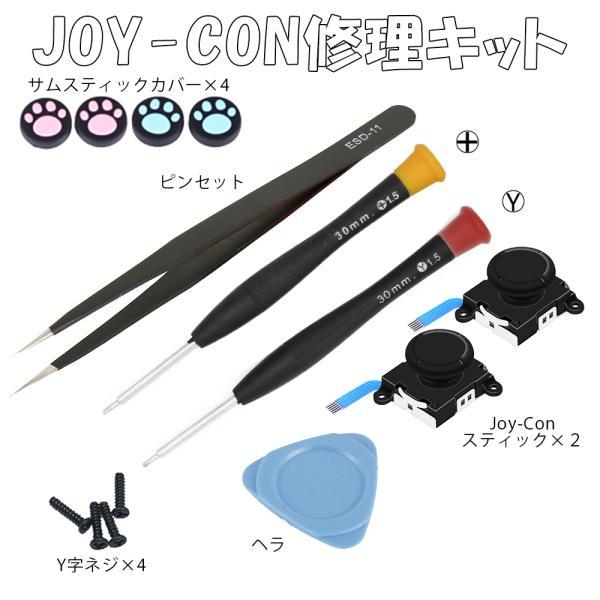 任天堂スイッチ 10in1セット JOY-CON スティック 修理交換用パーツ 2個セット 修理器具 ジョイコン コントローラー 修理|merkag|16