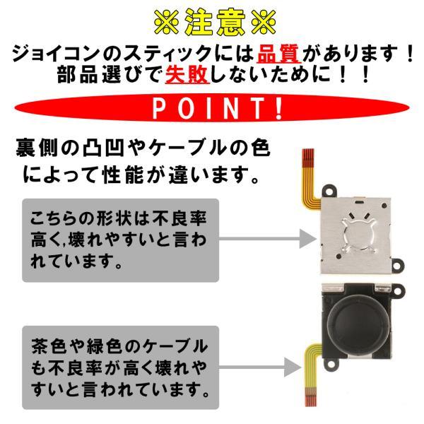 任天堂スイッチ 10in1セット JOY-CON スティック 修理交換用パーツ 2個セット 修理器具 ジョイコン コントローラー 修理|merkag|08