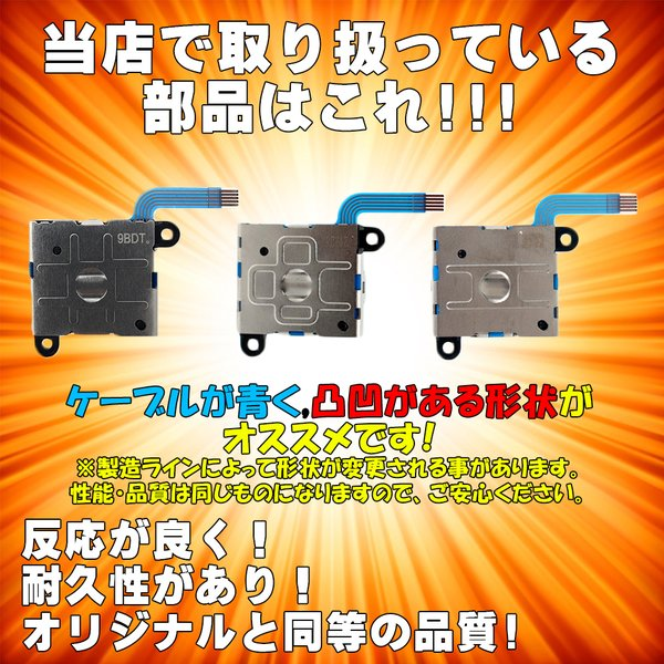 任天堂スイッチ 10in1セット JOY-CON スティック 修理交換用パーツ 2個セット 修理器具 ジョイコン コントローラー 修理|merkag|09