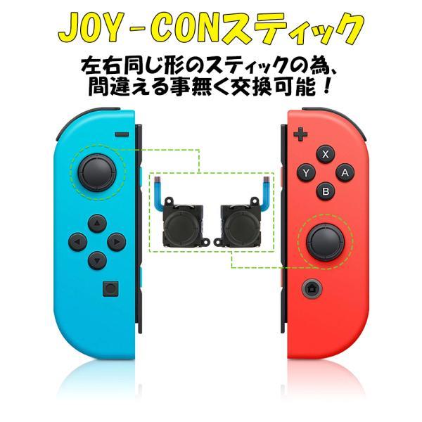 任天堂スイッチ 10in1セット JOY-CON スティック 修理交換用パーツ 2個セット 修理器具 ジョイコン コントローラー 修理|merkag|10