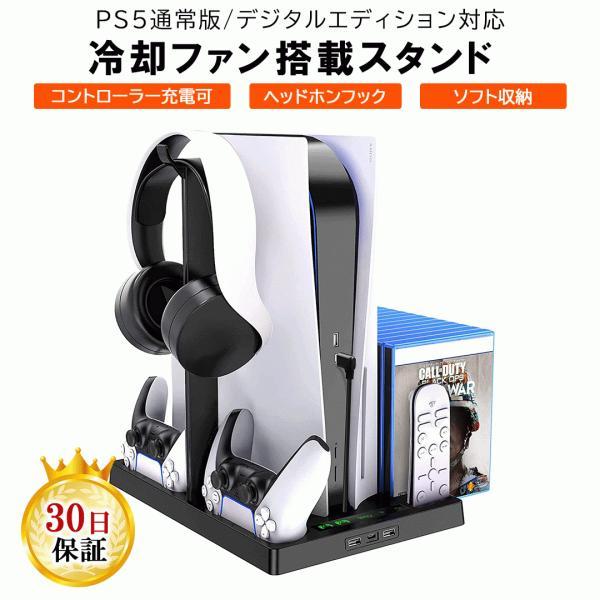 PS5冷却ファンクーリングファン縦置きスタンドプレステ5用コントローラー充電スタンド2台同時充電3つのUSBポート散熱対策