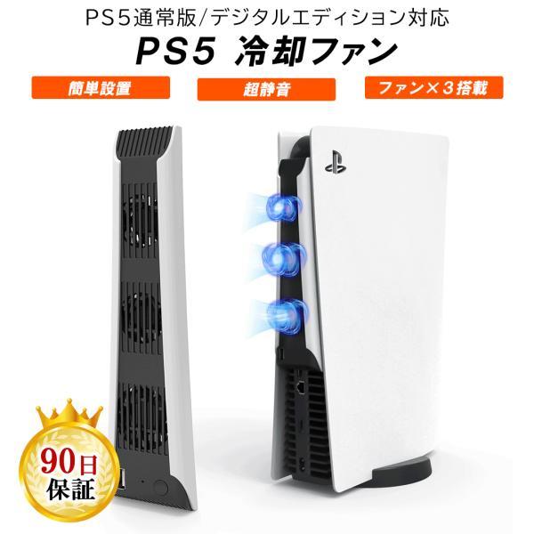 PS5PlayStation5プレステ5冷却ファンクーリングファン背面排気静音通常版デジタルエディション両対応
