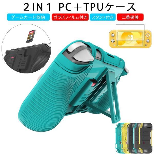 NintendoSwitchLiteケースカバー二重保護ガラスフィルム付きスタンド搭載360度保護ニンテンドースイッチライト保護