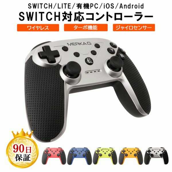 SWITCHプロコン  スイッチ コントローラー プロコン ワイヤレス nintendo switch pro コントローラー ジャイロセンサー搭載 振動連動|merkag