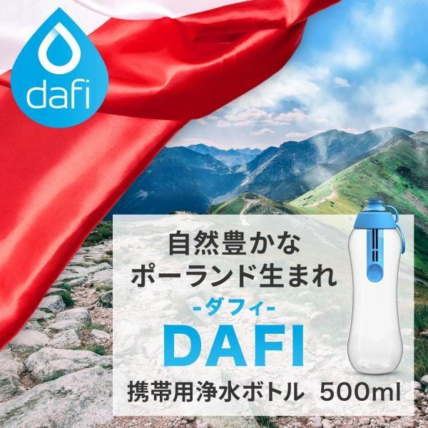 DAFI ダフィ 浄水ボトル 500ml 携帯用 浄水器 ボトル 水筒 浄水ポット 浄水 ろ過 活性炭 カートリッジ付き ポーランド製 キャンプ アウトドア 【日本正規品】|merland|10