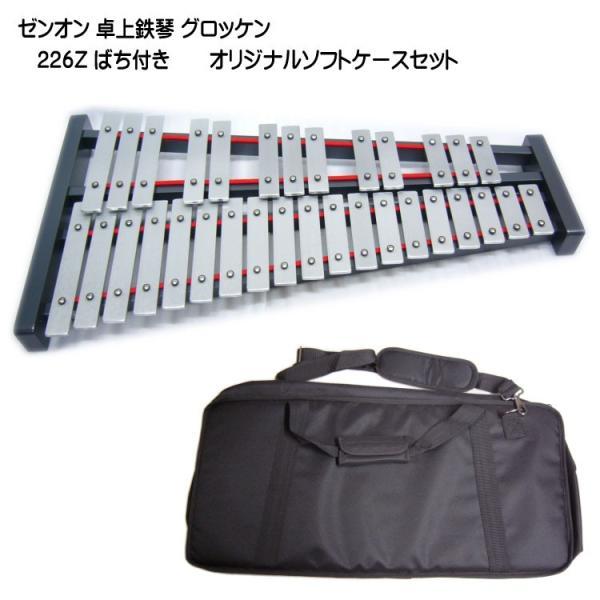 ゼンオン 卓上鉄琴 グロッケン 226Z ソフトケース付 全音