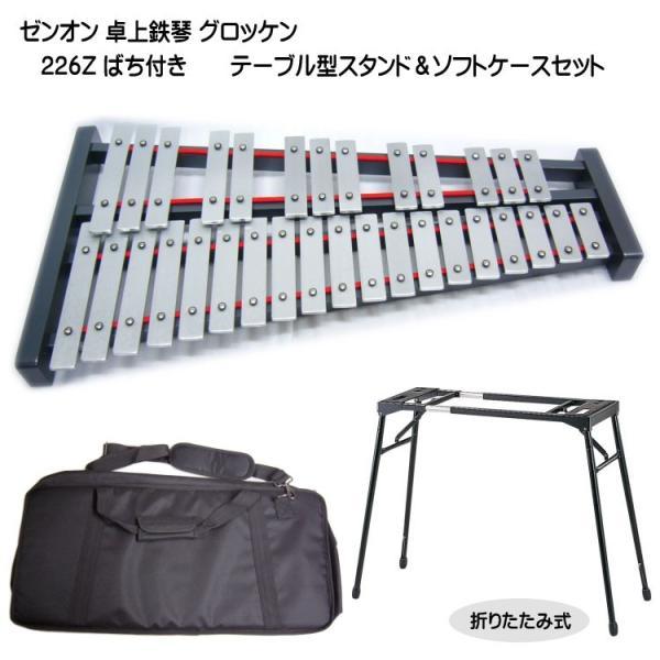 ゼンオン 卓上鉄琴 グロッケン 226Z テーブル型スタンド ソフトケース付