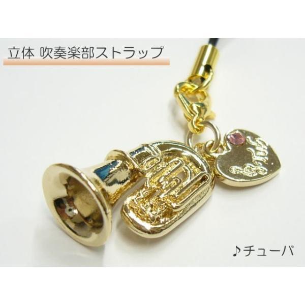 【携帯ストラップ】立体吹奏楽部ストラップ チューバ (立体楽器 金管楽器  72119-8) 小型便対応(10点まで)