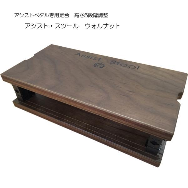 アシストスツールASS-V-WN「茶/ブラウン」アシストペダルハイツール用足台/ピアノ補助台