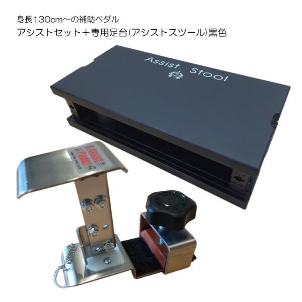 アシスト3点セット「アシストペダル/ハイツール(HS-Vセット)/アシストスツール黒(ASS-V-BK)」