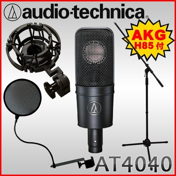 (純正品交換)audio-technica コンデンサーマイク AT-4040 マイクスタンド・ポップガード付きセット (AKG H85付属)
