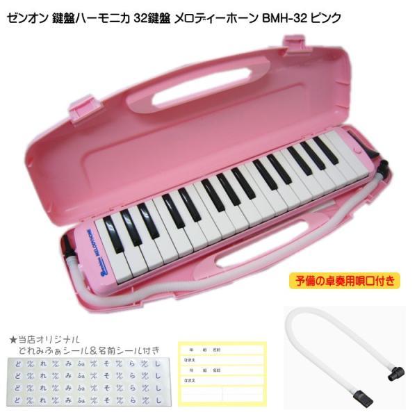 全音 鍵盤ハーモニカ メロディーホーン 予備唄口付き BMH32 ピンク ゼンオン バンビーナ
