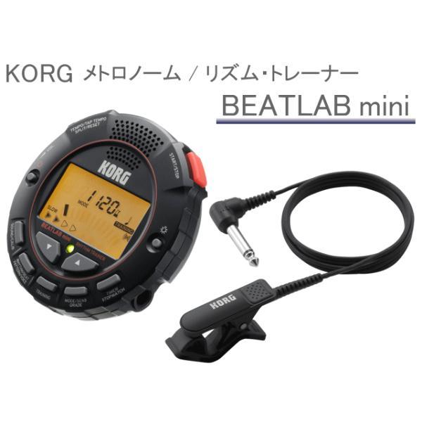 KORG 電子メトロノーム/リズムトレーナー BEATLABmini ドラム練習にオススメ!(コルグ BTL-mini)
