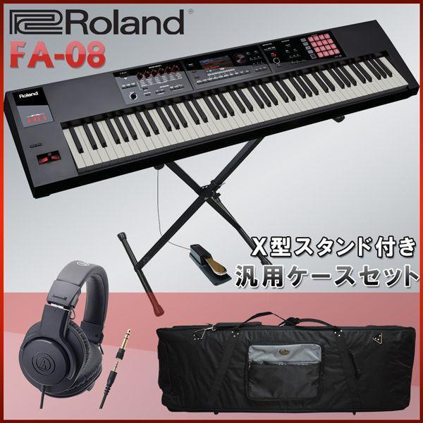Roland ローランド FA-08 シンセサイザー (汎用88KEYケース/X型キーボードスタンド/ヘッドフォン/ペダル付きセット)