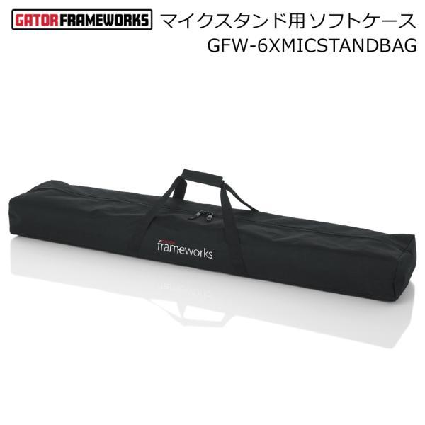 GATOR マイクスタンドケース 最大6本収納可能 スタンドバッグ