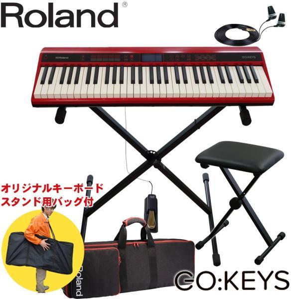 キーボード入門にも ローランド GO KEYS (キーボードケース/X型キーボードスタンド/キーボード椅子付き)