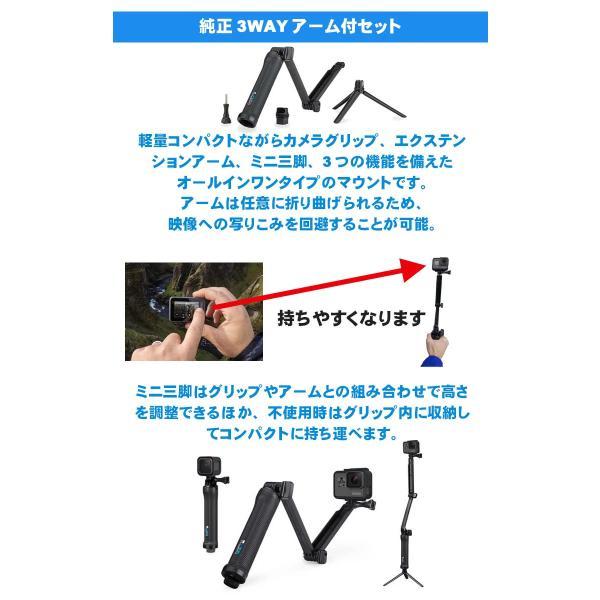 GoPro HERO7 シルバー + 3WAY&急速充電器付きセット(4K対応)