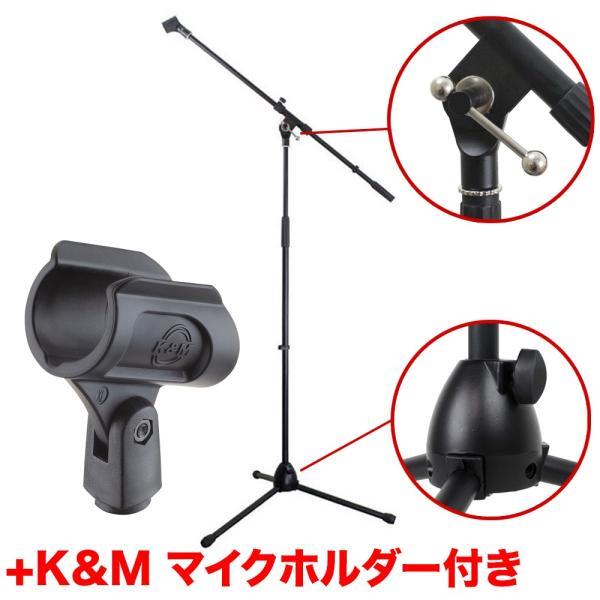 ワイヤレスマイク用マイクスタンドセット Dicon Audio ブームマイクスタンド + K&Mマイクホルダー付き