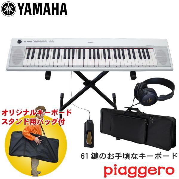 YAMAHA ヤマハ 電子キーボード NP-12 白色 (キーボードケース・X型キーボードスタンド・ステレオヘッドフォン付き)