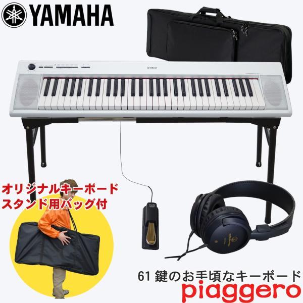 YAMAHA ヤマハ NP-12 WH 61鍵 電子キーボード(座奏に最適汎用テーブル型キーボードスタンド&キーボードケース付き)