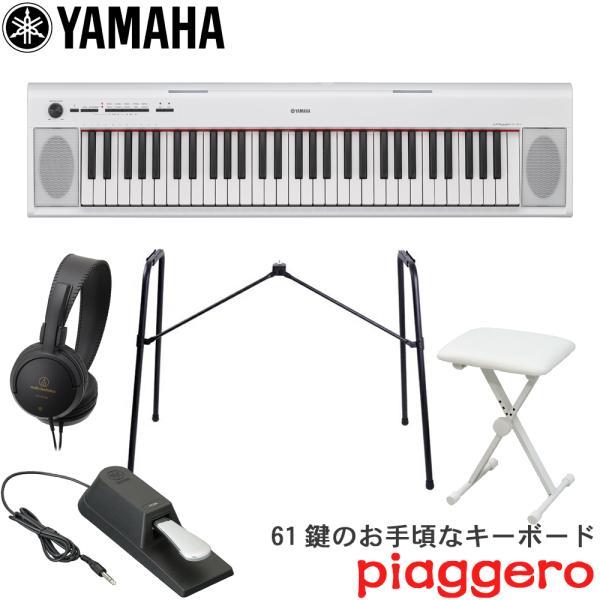YAMAHA 61鍵盤 電子キーボード (ピアノ系) ピアジェーロ NP-12 WH 白 (純正スタンド・純正ペダルセット)