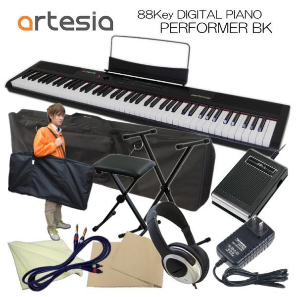 artesia 電子ピアノ Performer ブラック■本体やスタンドが収納可能な2種類のケース付き