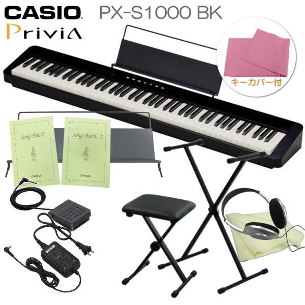 カシオ 電子ピアノ PX-S1000 ブラック X型スタンド&椅子付き