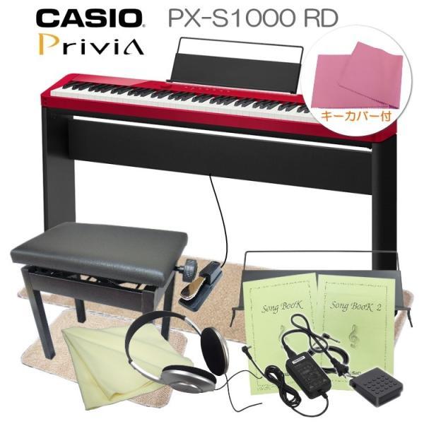 カシオ 電子ピアノ PX-S1000 レッド 純正スタンド&サスティンペダル付き