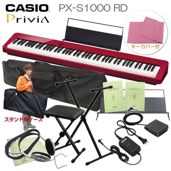 カシオ 電子ピアノ PX-S1000 レッド X型スタンド&椅子&ケース2種付き