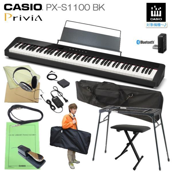 カシオ PX-S1100 BK テーブル形スタンド+椅子+ケース2種付き プリヴィア PX-S1000後継