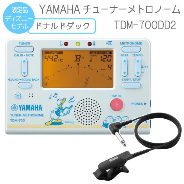 YAMAHA チューナーメトロノーム ドナルドダック TDM-700DD2 クリップマイク(ブラック)付き (ヤマハ TDM700DD2) メール便送料無料