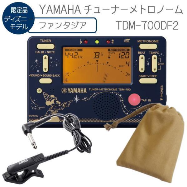 YAMAHA チューナーメトロノーム ファンタジア TDM-700DF2 クリップマイク(CM-300 BK)&本体専用ケース付き (ヤマハ TDM700DF2) メール便送料無料
