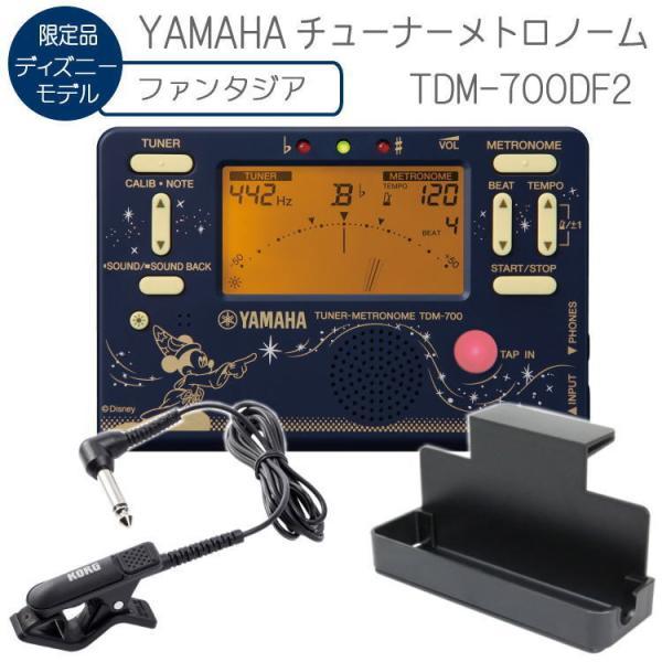 YAMAHA チューナーメトロノーム ファンタジア TDM-700DF2 クリップマイク(CM-300 BK)&譜面台トレイラック付き(ヤマハ TDM700DF2)