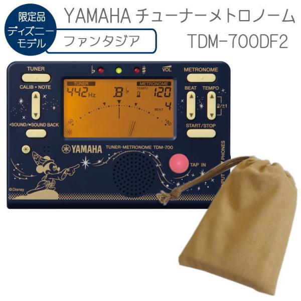 YAMAHA チューナーメトロノーム ファンタジア TDM-700DF2 巾着ケース付き (ヤマハ TDM700DF2) メール便送料無料