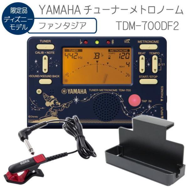 YAMAHA チューナーメトロノーム ファンタジア TDM-700DF2 クリップマイク(CM-300 BK/RD)&譜面台トレイラック付き(ヤマハ TDM700DF2)