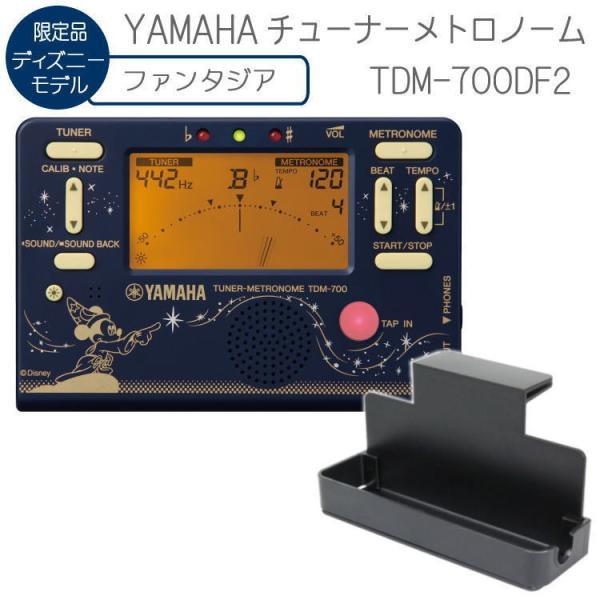 YAMAHA チューナーメトロノーム ファンタジア TDM-700DF2 譜面台トレイラック付き(ヤマハ TDM700DF2)