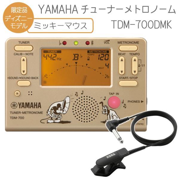 YAMAHA チューナーメトロノーム ミッキーマウス TDM-700DMK クリップマイク(ブラック)付き (ヤマハ TDM700DMK) メール便送料無料