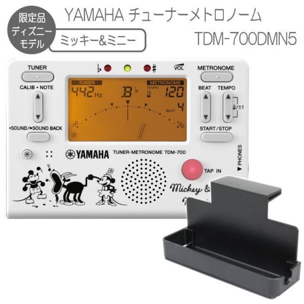 YAMAHA チューナーメトロノーム ミッキー&ミニー TDM-700DMN5 譜面台トレイラック付き(ヤマハ TDM700DMN5)