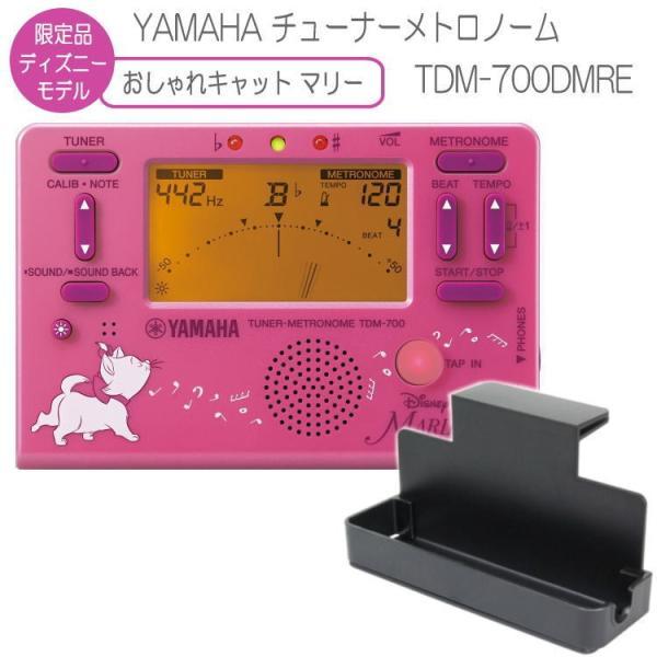 YAMAHA チューナーメトロノーム おしゃれキャット マリー TDM-700DMRE 譜面台トレイラック付き(ヤマハ TDM700DMRE)