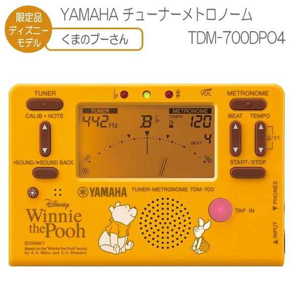 YAMAHA チューナーメトロノーム くまのプーさん TDM-700DPO4 (ヤマハ TDM700DPO4) メール便送料無料