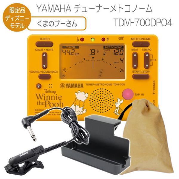 YAMAHA チューナーメトロノーム くまのプーさん TDM-700DPO4 クリップマイク(BK)&譜面台トレイ&ケース付き(ヤマハ TDM700DPO4)