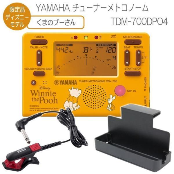 YAMAHA チューナーメトロノーム くまのプーさん TDM-700DPO4 クリップマイク(BK/RD)&譜面台トレイラック付き(ヤマハ TDM700DPO4)