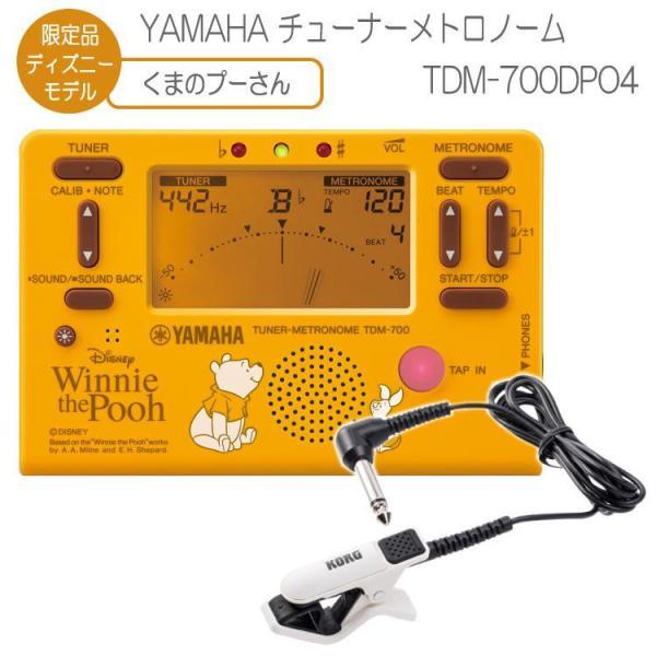 YAMAHA チューナーメトロノーム くまのプーさん TDM-700DPO4 クリップマイク(WH/BK)付き(ヤマハ TDM700DPO4) メール便送料無料