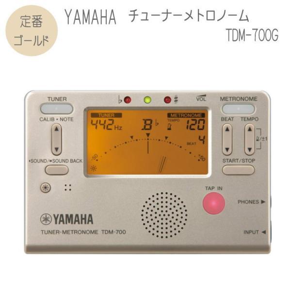 YAMAHAチューナーメトロノーム TDM-700G ゴールド(ヤマハ 定番チューナー TDM700G)