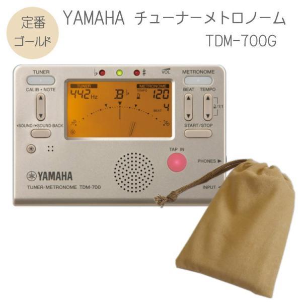 YAMAHAチューナーメトロノーム TDM-700G ケース付き (ヤマハ TDM700G ゴールド)