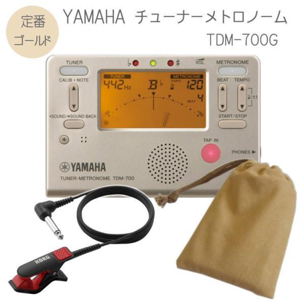 YAMAHAチューナーメトロノーム TDM-700G クリップマイク(レッド)&ケース付き (ヤマハ TDM700G ゴールド)