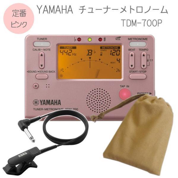 YAMAHAチューナーメトロノーム TDM-700P クリップマイク(ブラック)&ケース付き (ヤマハ TDM700P ピンク)